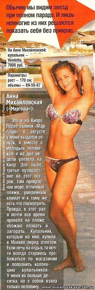 Теленеделя - Анна Михайловская - О отпуске